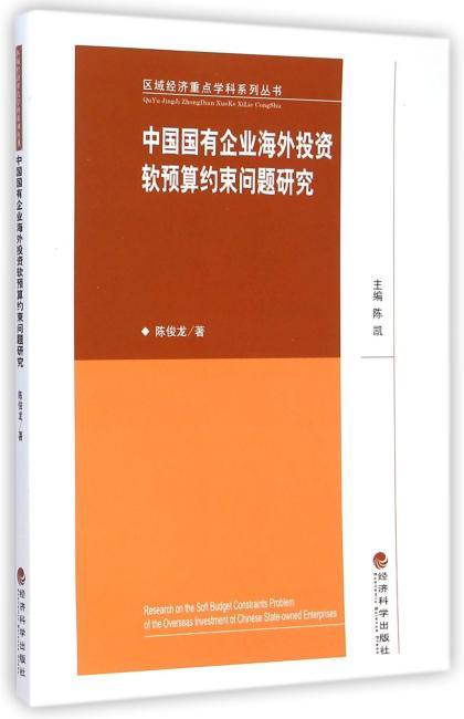 中国国有企业海外投资软预算约束问题研究