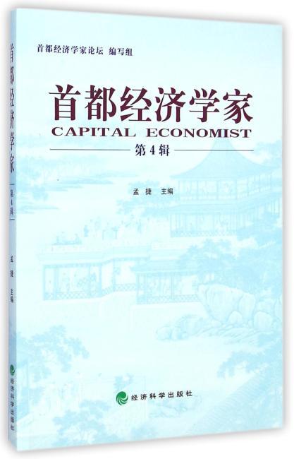 首都经济学家 (第4辑)