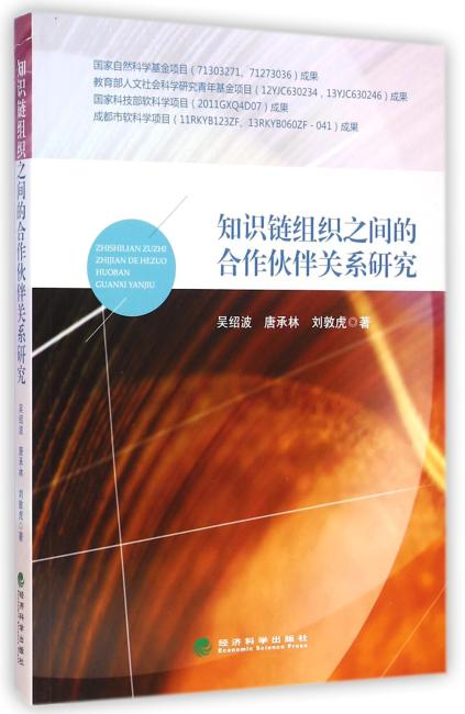 知识链组织之间的合作伙伴关系研究