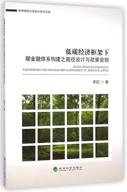 低碳经济框架下碳金融体系构建之路径设计与政策安排