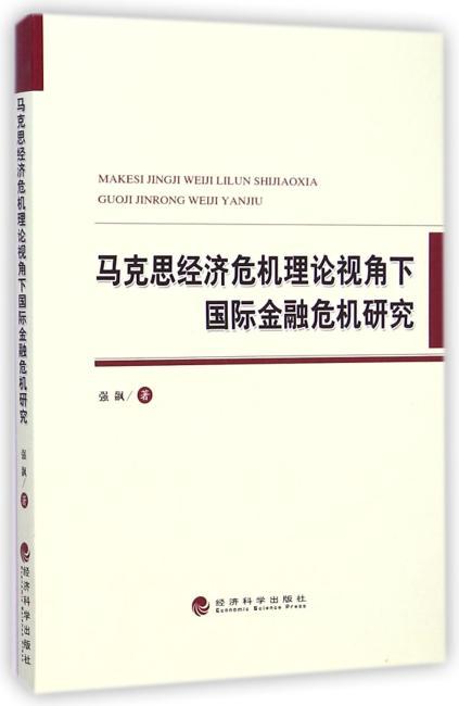 马克思经济危机理论视角下国际金融危机研究