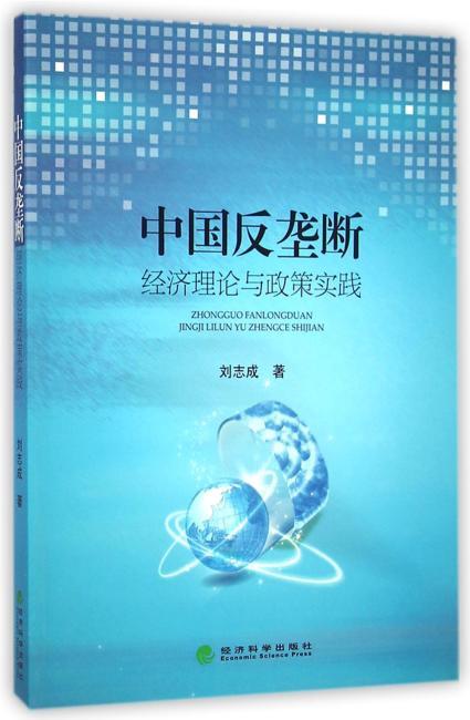 中国反垄断:经济理论与政策实践