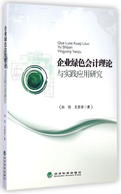企业绿色会计理论与实践应用研究