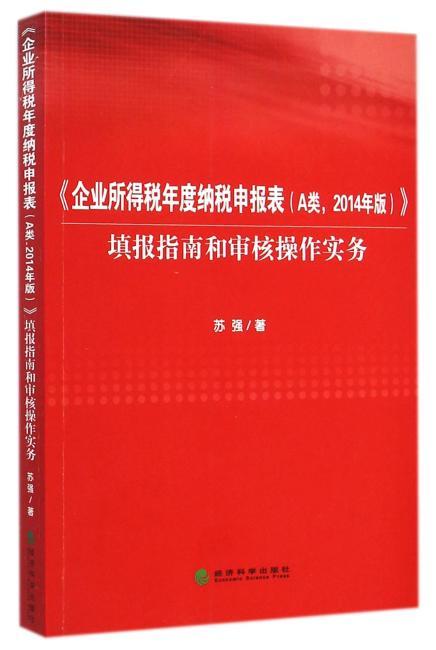 《企业所得税年度纳税申报表(A类,2014年版)》填报指南和审核操作实务