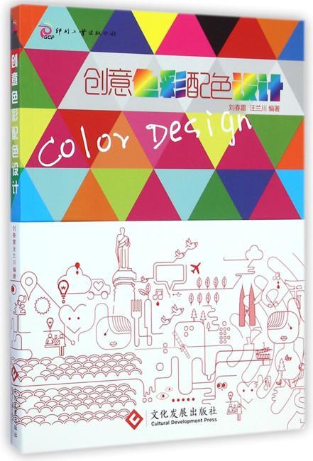 创意色彩配色设计