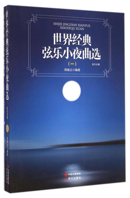 世界经典弦乐小夜曲作品集(全二册含CD)