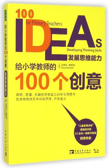 给小学教师的100个创意:发展思维能力
