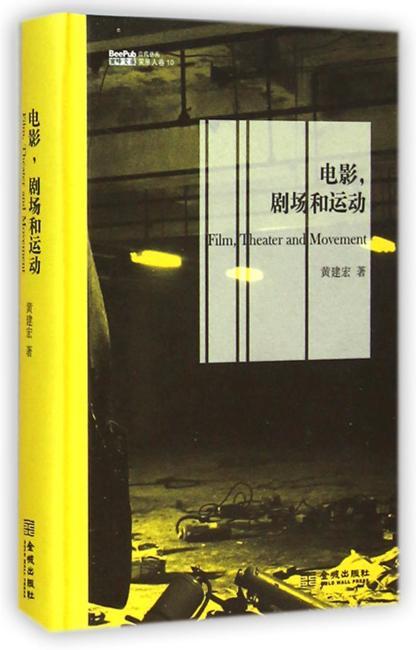 电影,剧场和运动(黄建宏当代影像评论文集,汇集十多年的思考与观察)