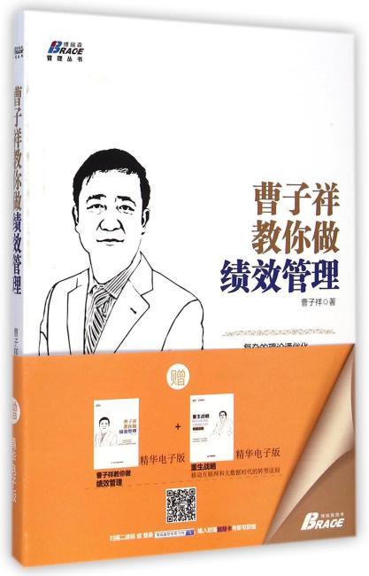 曹子祥教你做绩效管理(最通俗易懂,最简单易学的绩效管理入门指导书)