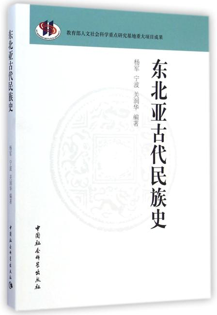 东北亚古代民族史