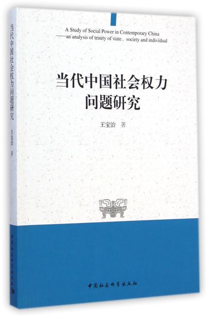 当代中国社会权力问题研究