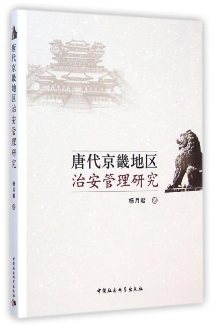 唐代京畿地区治安管理研究