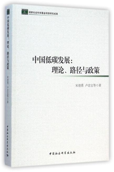 中国低碳发展