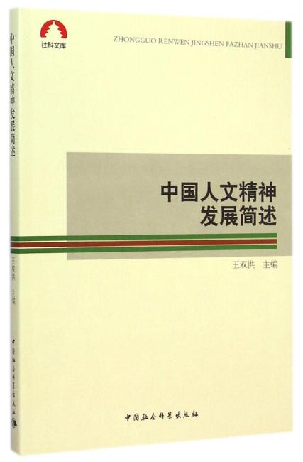 中国人文精神发展简述
