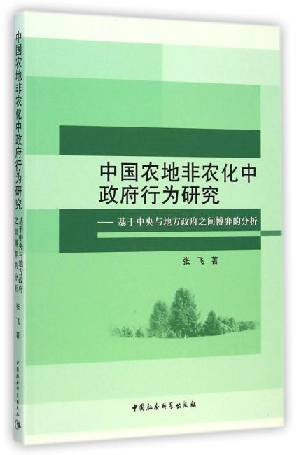 中国农地非农化中政府行为研究
