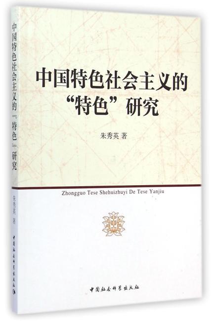 """中国特色社会主义的""""特色""""研究"""