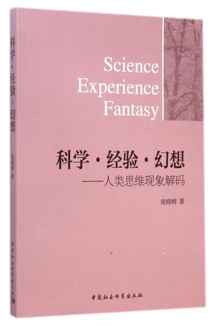 科学·经验·幻想
