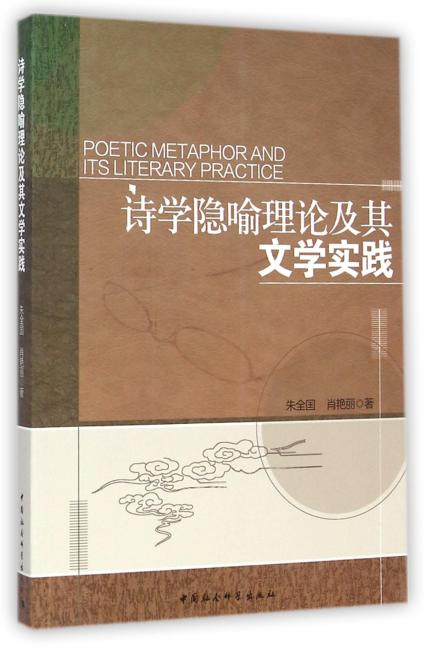诗学隐喻理论及其文学实践