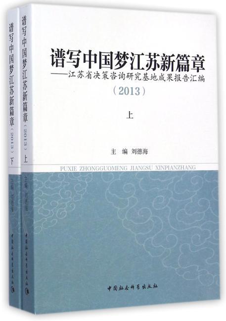 谱写中国梦江苏新篇章