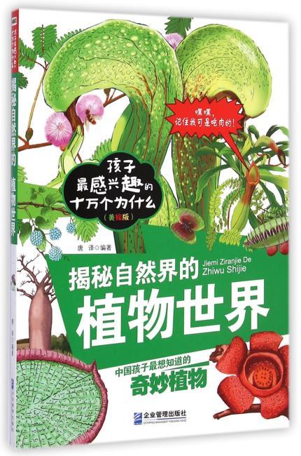 揭秘自然界的植物世界