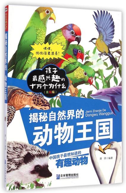 揭秘自然界的动物王国