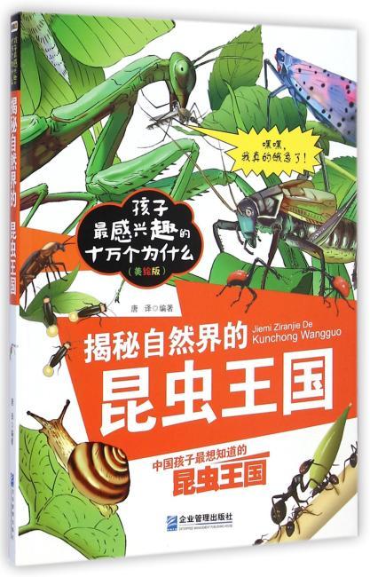 揭秘自然界的昆虫王国