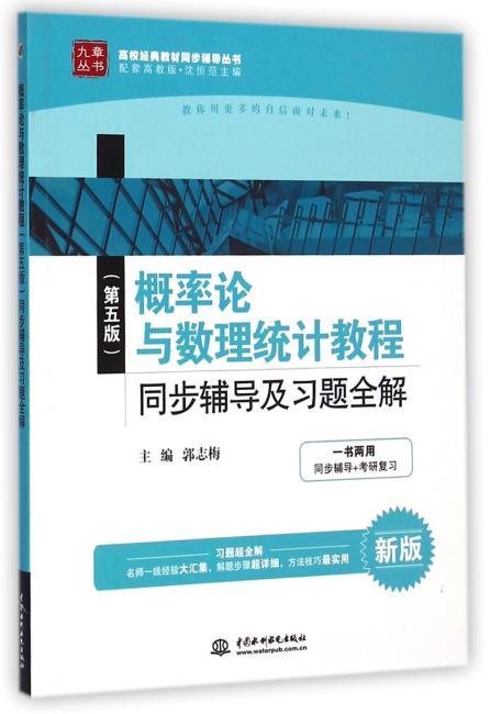 概率论与数理统计教程(第五版)同步辅导及习题全解(高校经典教材同步辅导丛书)