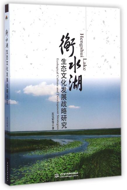 衡水湖生态文化发展战略研究