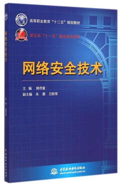 """网络安全技术(高等职业教育""""十二五""""规划教材)"""