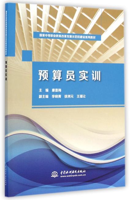 预算员实训(国家中等职业教育改革发展示范校建设系列教材)
