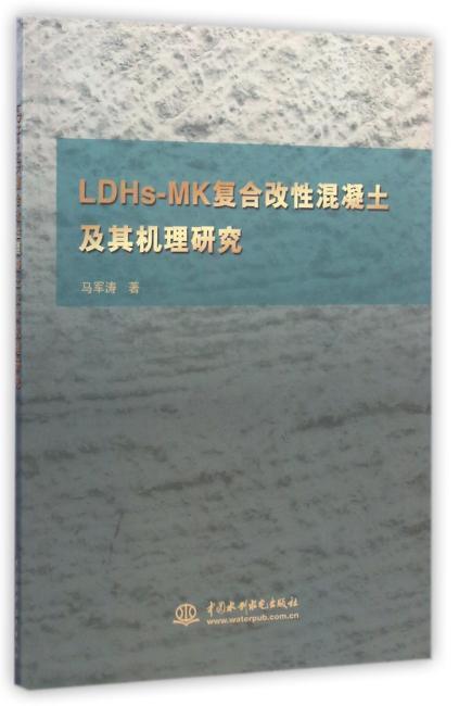 LDHs-MK复合改性混凝土及其机理研究