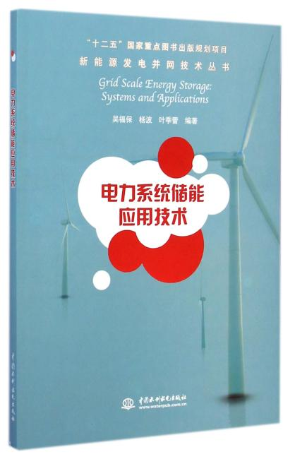 电力系统储能应用技术(新能源发电并网技术丛书)