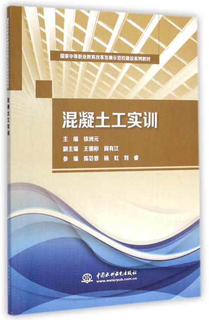 混凝土工实训(国家中等职业教育改革发展示范校建设系列教材)