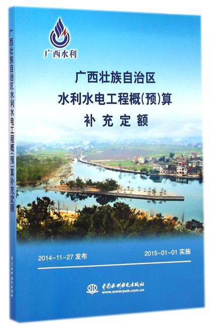 广西壮族自治区水利水电工程概(预)算补充定额