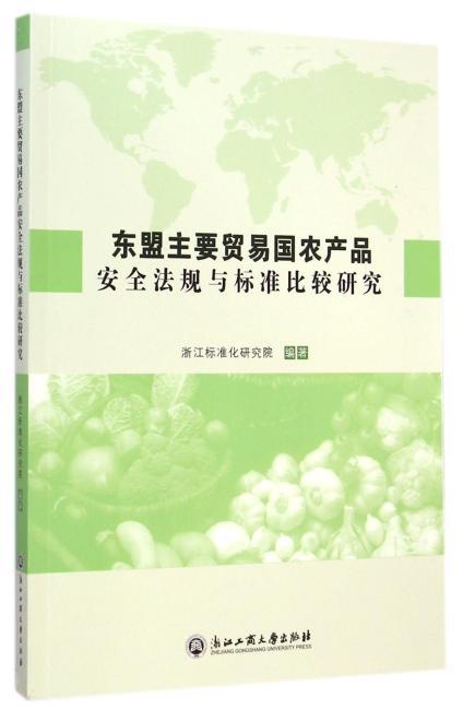 东盟主要贸易国食品安全法规与标准比较研究