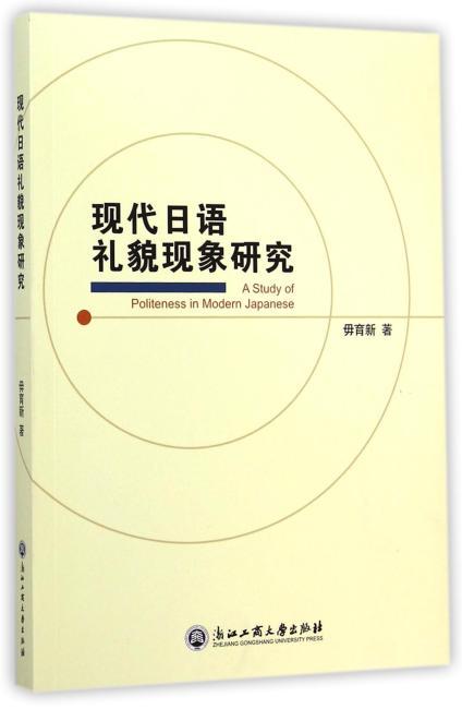 现代日语礼貌现象研究