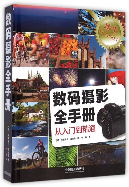 数码摄影全手册