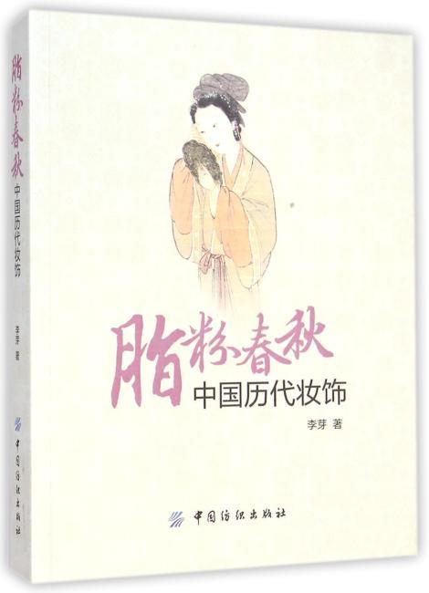 脂粉春秋:中国历代妆饰(第2版)