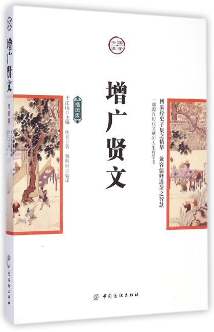 增广贤文(插图版)