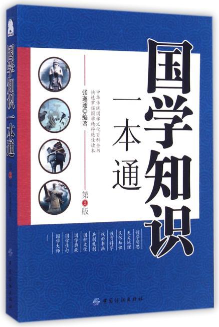 国学知识一本通 第2版