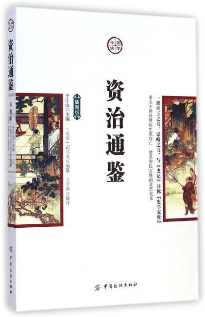 资治通鉴(插图版)
