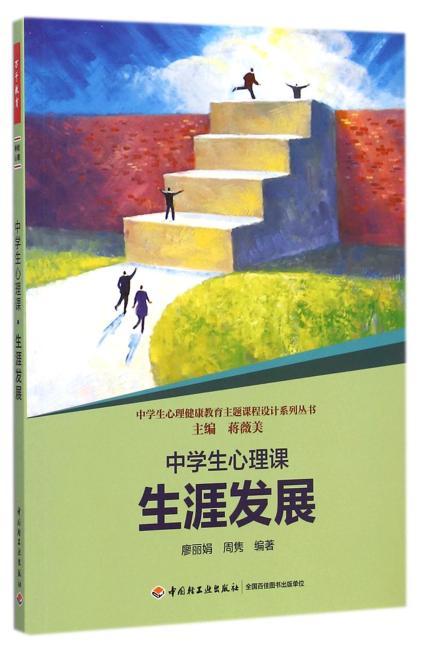 中学生心理课·生涯发展(万千教育)