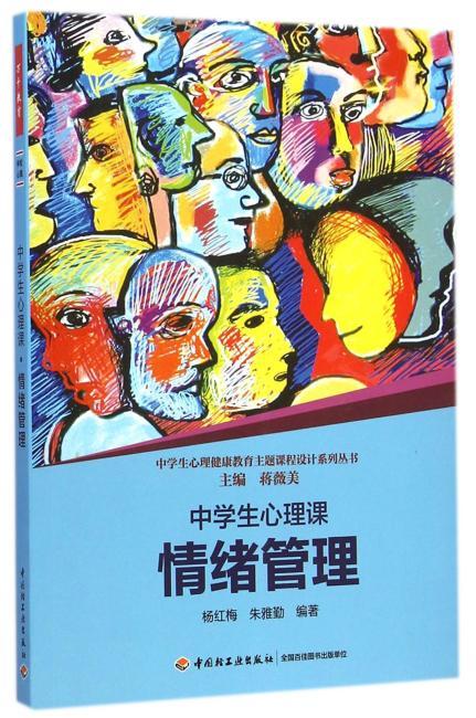 中学生心理课·情绪管理(万千教育)