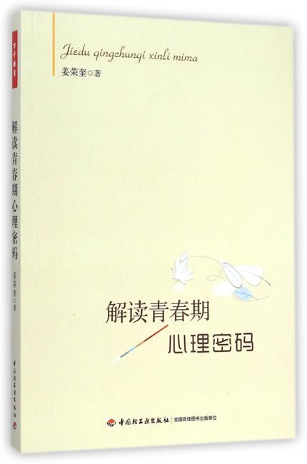 解读青春期心理密码(万千教育)
