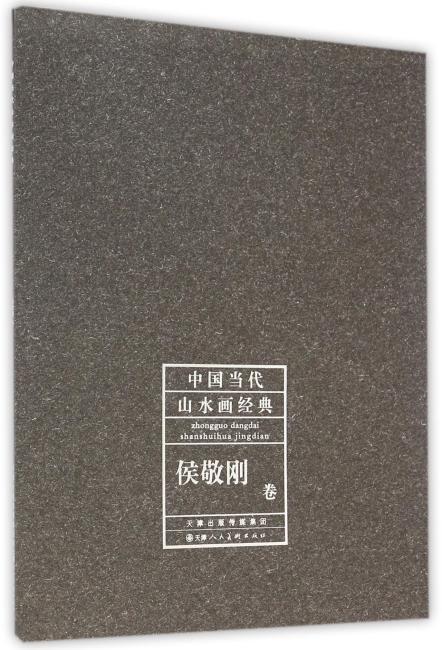 中国当代山水画经典 侯敬刚