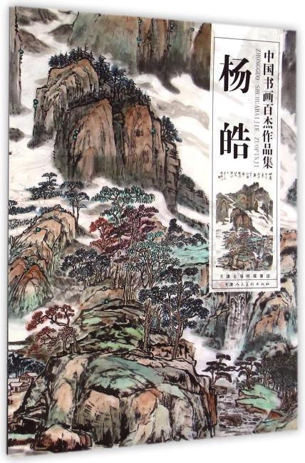 中国书画百杰作品集 杨皓