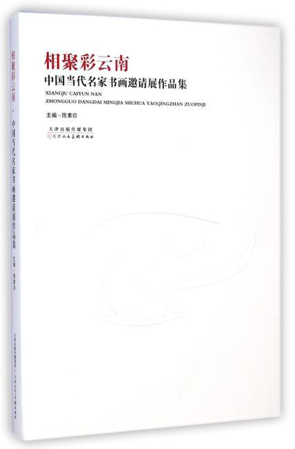 相聚彩云南 中国当代名家书画邀请展作品集