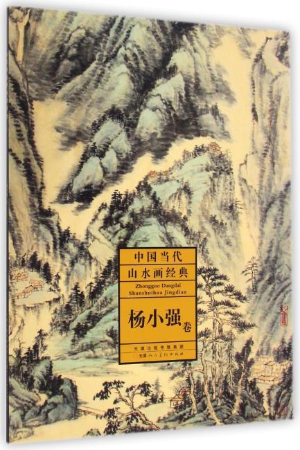 中国当代山水画经典 杨小强