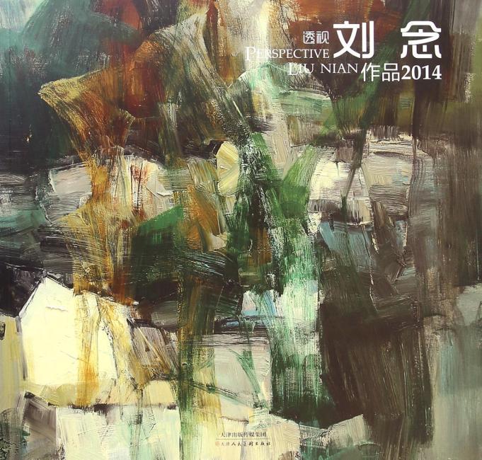 透视刘念作品2014