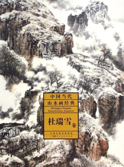 中国当代山水画经典杜瑞雪